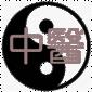 Acupunctuur Rotterdam Zhi Cheng Praktijk